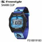 フリースタイル 腕時計 FS10019183 FreeStyle SHARK CLIP シャーククリップ ラッピング可
