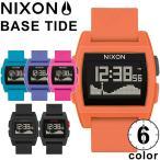 NIXON ニクソン BASE TIDE ベースタイド 時計 腕時計 【ラッピング可】