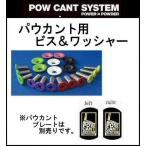 """佐藤""""メジャー""""洋久が開発!!POWCANT!!"""