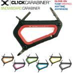 CLICK CARABINER クリックカラビナ スノーボードツール スノーボード ドライバー 工具