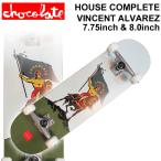 CHOCOLATE チョコレート スケートボード コンプリート HOUSE COMPLETE VINCENT ALVAREZ ヴィンセント・アルバレス [CH-108] [CH-109] スケボー SKATE BOARD