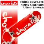 [ラスト1台] CHOCOLATE チョコレート スケートボード コンプリート HOUSE KENNY ANDERSON ケニー・アンダーソン [CH-119] [CH-120] 完成品 スケボー SKATE BOARD