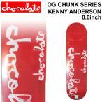 CHOCOLATE スケートボード デッキ チョコレート OG CHUNK SERIES KENNY ANDERSON ケニー・アンダーソン [CH-7] スケボー パーツ SKATE BOARD DECK