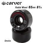 carver カーバー サーフスケート ウィール RADIAL WHEEL 65mm smoke 2個1SET スケートボード