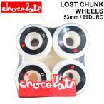 CHOCOLATE WHEEL LOST CHUNK WHEELS チョコレート ウィール 53mm 99DURO(99A) [C-5] スケートボード スケボー SK8