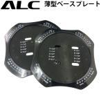 ALC エーエルシー 薄型ベースプレート アルペン ボード パーツ ビンディング バインディング [11月以降入荷予定]