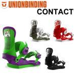 16-17 UNION ユニオン BINDING ビンディング CONTACT   コンタクト バインディング スノーボード 日本正規品