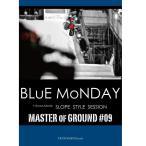 [旧作]  スノーボードDVD BLUE MONDAY MASTER GROUND 9