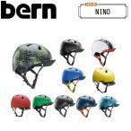 bern バーン ヘルメット NINO ZIP MOLD キッズ 子供用ヘルメット ニーノ 自転車ヘルメット スケボー ベルン 正規品