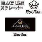 [旧モデル]マツモトワックス BLACKLINE スクレーパー [BLACK]スノーボード チューンナップ用品 ブラックライン