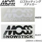 MOSS SNOWSTICK モス スノースティック ステッカー ロゴ カッティングタイプ [200mm x 85mm]