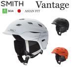 19-20 SMITH スミス ヘルメット Vantage バンテージ ASIAN FIT アジアンフィット スノーボード SNOW 正規品