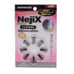 NejiX 国産スノーボード用ショートビス 8本 ノッチボルト UNIX USB09-35 ビスのみ ネジックス ユニックス