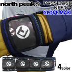 [在庫限りfollows特別価格] north peak ノースピーク パスケース NP-5374 グローブ装着 グローブ巻き リフト券ホルダー チケットホルダー スノーボード