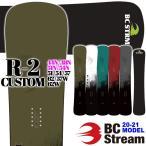 代引料無料 16-17 BC-Stream ビーシーストリーム スノーボード R-2 Custom アールツーカスタム ハンマーヘッド カービングボード
