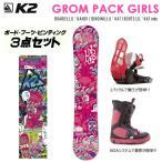 16-17 K2 スノーボード キッズ3点セット GROM PACK GIRLS リル キャンディ 女の子用 キッズ ジュニア 子供用
