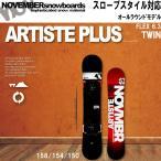 代引料無料 17-18 NOVEMBER ノベンバー スノーボード ARTISTE PLUS アーティストプラス ノーベンバー オールラウンド