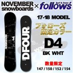 代引料無料 17-18 NOVEMBER ノベンバー スノーボード D FOUR D4 フォローズ限定カラー BLACK  WHITE ディーフォー ノーベンバー グラトリ
