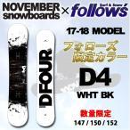 代引料無料 17-18 NOVEMBER ノベンバー スノーボード D FOUR D4 フォローズ限定カラー WHITE BLACK ディーフォー ノーベンバー グラトリ