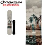 代引料無料 17-18 OGASAKA オガサカ スノーボード CT-L Comfort Turn Limited Free Style フリースタイル