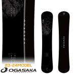 代引料無料 17-18 OGASAKA オガサカ スノーボード FC Full Carve Free Style フリースタイル