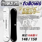 代引料無料 17-18 RICE28 RT7フォローズ限定カラー WHITE LIMITED ライス28 スノーボード 板 グラトリ オールラウンド
