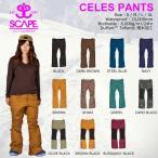 16-17 SCAPE CELES PANTS セレスパンツ レディース エスケープ スノーボード パンツ スノーウェア