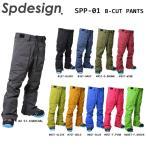 [現品限り特別価格]15-16 SP-DESIGN エスピーデザイン ウエア SPP-01 B-CUT Pants メンズ パンツ スノーウェア