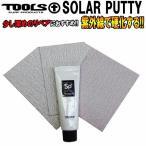 [送料200円可能] サーフボード リペア 修理 TOOLS ツールス ソーラーパティ SOLAR PUTTY  50g サンドペーパー3枚付 サーフボード修理 ウレタンサーフボード用