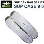 ショッピングサーフ サーフボードケース ハードケース SUP サップボード DESTINATION ディスティネーション SUP DAY BAG SERIES SUP 9'6