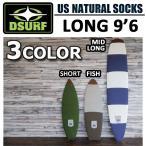 サーフボードケース ニットケース ロングボード 9'6 DESTINATION US Natural Socks LONG ディスティネーション