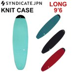 SYNDICATE シンジケート ボードケース ニットケース LONG 9'6 サーフィン サーフボードケース ロングボード用