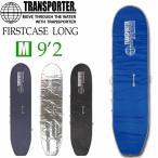 ショッピングサーフ [送料無料] ロングボードケース ファーストケース 9'2 TRANSPORTER トランスポーター LONG サーフボードケース ハードケース