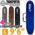 ショッピングサーフ ロングボードケース 9'6 TRANSPORTER トランスポーター ロング サーフボードケース ハードケース