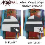 [送料無料] ASTRODECK アストロデッキ Alex Knost Nose {アレックスノスト} ロングボード用フロントデッキパッド
