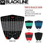 [現品限り特別価格] BLACKLINE ブラックライン サーフィン用 デッキパッド BLACK BAR TR415 3ピース デッキパッチ