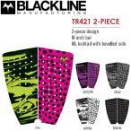 [現品限り特別価格] BLACKLINE ブラックライン サーフィン用 デッキパッド GOHST RIDE TR421 2ピース デッキパッチ