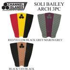 2017 AL MERRICK アルメリック デッキパッド SOLI BAILEY ARCH 3ピース CHANNEL ISLANDS チャンネルアイランド