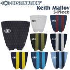 DESTINATION ディスティネーション サーフィン用デッキパッド Keith Malloy キース・マロイ 5ピース デッキパッチ