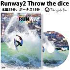 サーフィン dvd Runway2 Throw The dice ランウェイツー 五十嵐カノア ガブリエル・メディナ ジョンジョン・フローレンス