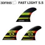 3DFINS 3Dフィン FASTLIGHT ファストライト Med 5.5 FUTURE FCS2 ショートボード サーフィン