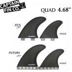 "CAPTAIN FIN  キャプテンフィン TYLER WARREN 4.68"" QUAD FIN シグネイチャーシリーズ ショートボード用クアッドフィン"