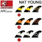 CREATURES クリエイチャー フィン NAT YOUNG ナットヤング ARCシリーズ ショートボード用 トライフィン
