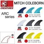 CREATURES クリエイチャー フィン MITCH COLEBORN ミッチ・コレボーン ARCシリーズ ショートボード用 トライフィン