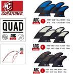 CREATURES クリエイチャー フィン QUAD ARCシリーズ ショートボード用 クアッドフィン