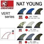 CREATURES クリエイチャー フィン NAT YOUNG ナット・ヤング VERTシリーズ ショートボード用 トライフィン