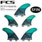 FCS フィン エフシーエス PC-5 Performance Core SLICE パフォーマンスコア 5FIN トライクアッドフィンセット TRI-QUAD FIN SET