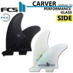 【正規販売店】最新脱着式デザイン『FCS2』システム