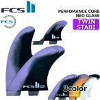 ショートボード用フィン FCS2 FIN エフシーエス2 フィン MR Performance Core マーク・リチャーズ MARK RICHARDS トライフィン ツインスタビライザー [送料無料]