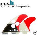 [FCS2 フィン]ALMERRICK AM PC Tri-Quad Set Mサイズ(RED)[アルメリック パフォーマンスコア トライクアッドフィン]